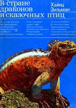 Зильман Хайнц - В стране драконов и сказочных птиц