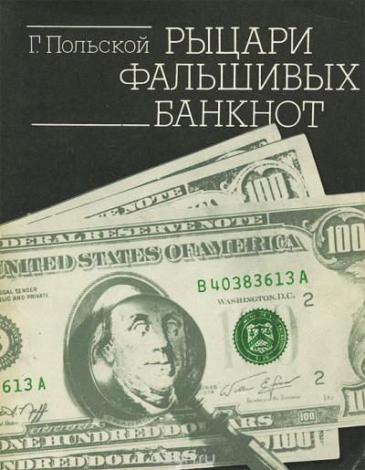 Польской Георгий - Рыцари фальшивых банкнот