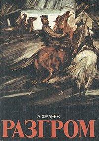 Фадеев Александр - Разгром
