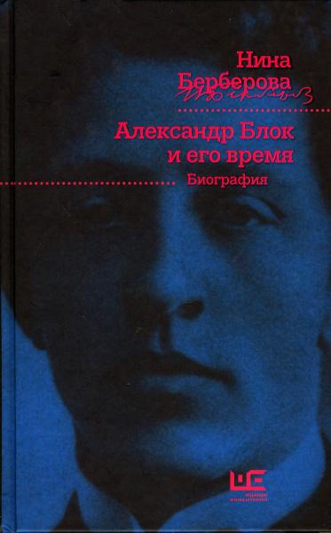 Берберова Нина - Александр Блок и его время