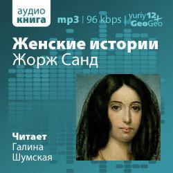 Петров Александр - Жорж Санд