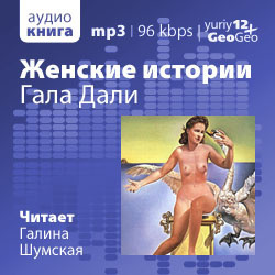 Петров Александр - Гала Дали