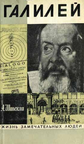 Штекли Альфред - Галилей
