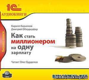 Кириллов Кирилл, Обердерфер Дмитрий - Как стать миллионером на одну зарплату