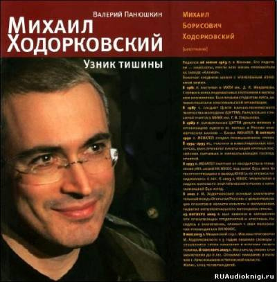 Панюшкин Валерий - Михаил Ходорковский. Узник тишины