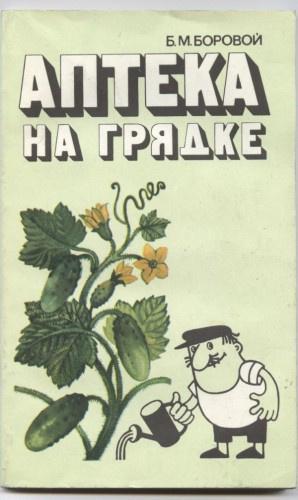 Боровой Борис - Аптека на грядке