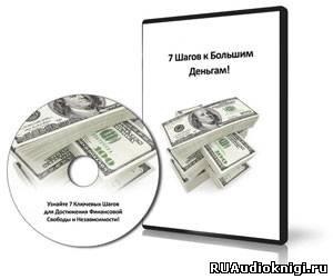 Горячо Олег, Мрочковский Николай - 7 Шагов к большим деньгам