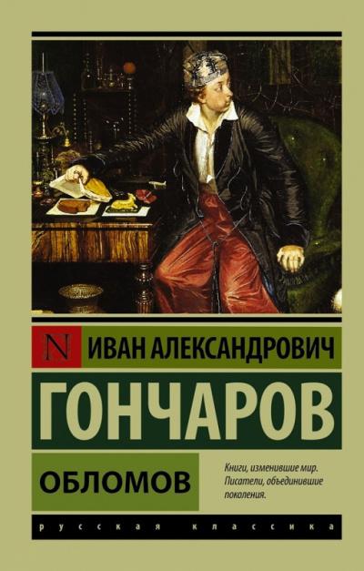 Гончаров Иван - Обломов