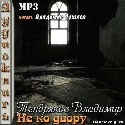 Тендряков Владимир - Не ко двору