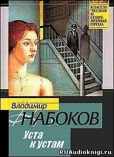 Набоков Владимир - Уста к устам. Рассказы