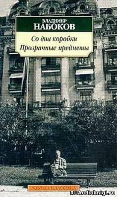 Набоков Владимир - Со дна коробки. Прозрачные предметы