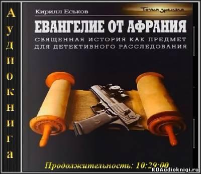 Еськов Кирилл - Евангелие от Афрания. Наш ответ Фукуяме