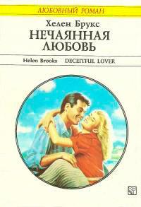 Нечаянная любовь - Хелен Брукс