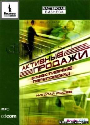 Рысев Николай - Активные продажи. Эффективные переговоры
