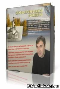 Боровских Вячеслав - Беседы о душевном здоровье