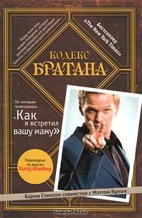 Стинсон Барни, Кунн Мэтт - Кодекс Братана