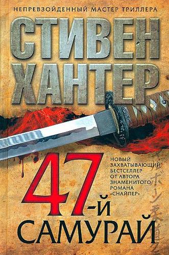 Хантер Стивен - 47-й самурай