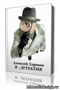 Хапров Алексей - Я - детектив
