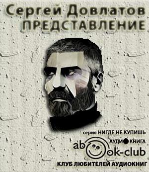 Довлатов Сергей - Представление. Рассказы