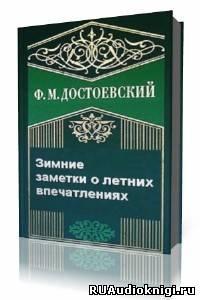 Достоевский Федор - Зимние заметки о летних впечатлениях