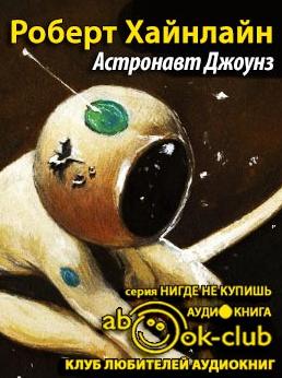 Хайнлайн Роберт - Астронавт Джоунз
