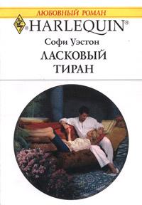 Ласковый тиран - Софи Уэстон