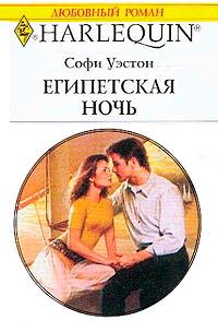 Египетская ночь - Софи Уэстон