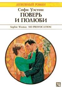 Поверь и полюби - Софи Уэстон