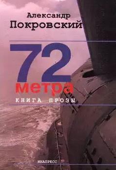 Покровский Александр - 72 метра
