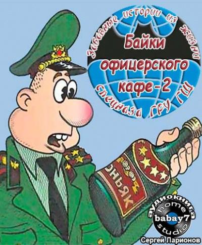 Козлов Сергей - Байки офицерского кафе 2