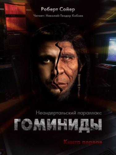 Сойер Роберт - Гоминиды
