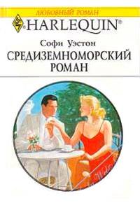 Средиземноморский роман - Софи Уэстон