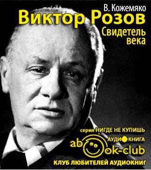 Кожемяко Виктор - Виктор Розов. Свидетель века