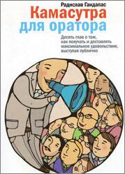 Гандапас Радислав - Камасутра для оратора