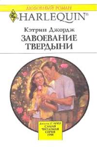 Завоевание твердыни - Кэтрин Джордж