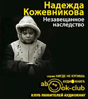 Кожевникова Надежда - Незавещанное наследство