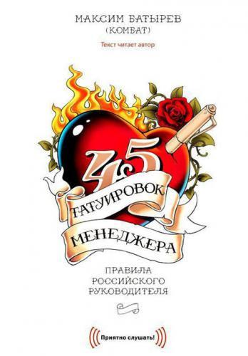 Батырев Максим - 45 татуировок менеджера. Правила российского руководителя
