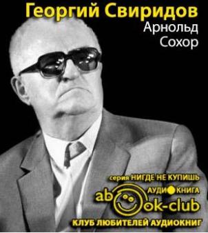 Сохор Арнольд  - Георгий Свиридов