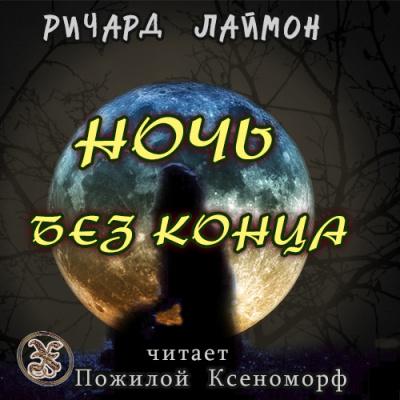 Лаймон Ричард - Ночь без конца