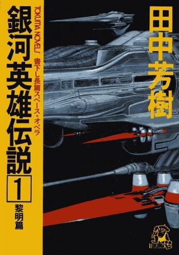 Танака Ёсики - Легенда о Героях Галактики