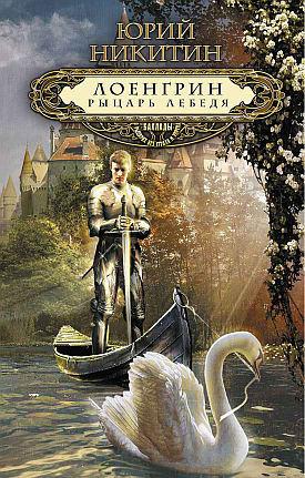 Никитин Юрий - Лоенгрин, рыцарь Лебедя