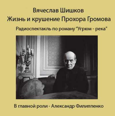 Шишков Вячеслав - Жизнь и крушение Прохора Громова