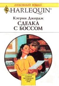 Сделка с боссом - Кэтрин Джордж