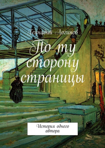 Логинов Геннадий - По ту сторону страницы