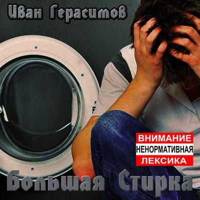 Герасимов Иван - Большая стирка