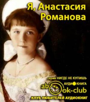 Романова Анастасия - Я, Анастасия Романова