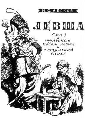 Лесков Николай - Левша