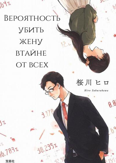 Сакуракава Хиро - Вероятность убить жену втайне от всех