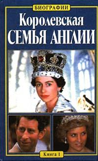 Келли Китти - Королевская семья Англии