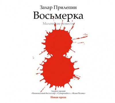 Прилепин Захар - Восьмёрка. Маленькие повести